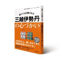 2017_0224_KADOKAWA_isetan_200pixel