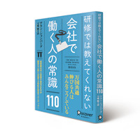2017_0420_DIS_kaishadehatarakuhito_200px