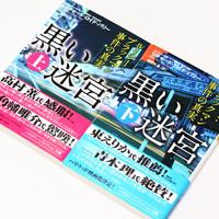 17_0720_HAYAKAWA_kuroimeikyu_200pixel