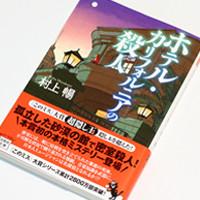 170804_TAKARAJIMA_hotelcalifornia3_200pixel