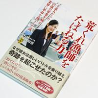 170920_ASAHI_onnaryosi1_200pixel
