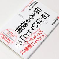 17_0901_MAINICHI_yabaikoto_200pixel