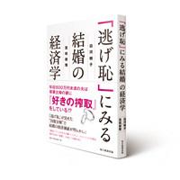 171102_MAINICHI_nigehaji_200pixel