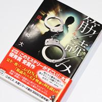 180509_TAKARAJIMA_sujiyomi_200pixel