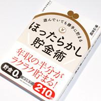 180608_NAGAOKA_chokin_200pixel