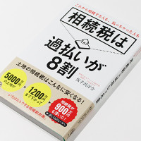 180613_かんき_相続税0