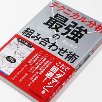 180619_日本経済出版_テクニカル分析0