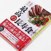 180705_宝島_長寿食0