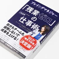 180906_ダイヤモンド社_残業ゼロ0