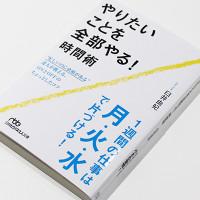 181002_日経新聞出版_やりたいことを0