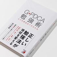 181009_明日香出版社_GPDCA0