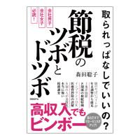 日経BP_節税_200pixcel