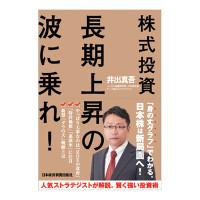 181109_日経新聞社_長期上昇_200pixel