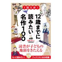 新星出版_あらすじ_200pixel