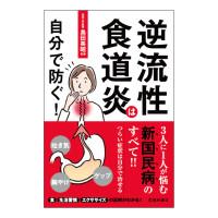 池田書店_逆流性食道炎_200pixcel