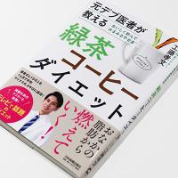 180830_日本実業_緑茶コーヒー0