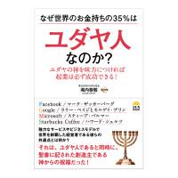 190127_サンライズ_お金持ちの35%はユダヤ人なのか?_200pixel