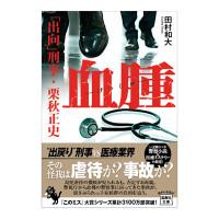 190206_宝島社_血腫_200pixel