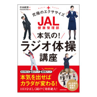 KADOKAWA_JAL_200pixcel