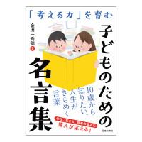 池田書店_子ども名言集_200pixel