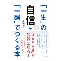 WAVE出版_一生の地震_200pixel