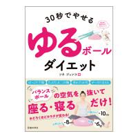 池田書店_ゆるボール_200pixel