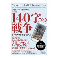 190523_早川書房_140字の戦争_200pixel