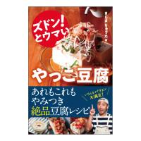 永岡書店_やっこ豆腐_200pixcel