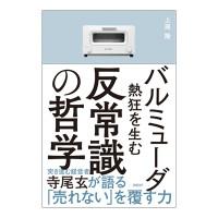 190704_日経BP_バルミューダ_200pixel