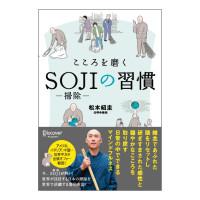 DISCOVER21_sojiの習慣_200pixcel
