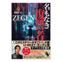 宝島社_ZEGEN_200pixel