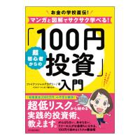 河出書房新社_100円投資_200pixcel