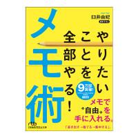 190903_日本経済新聞出版社_やりたいことメモ術