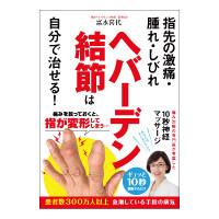永岡書店_へバーデン結節_200pixcel