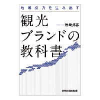 日経新聞_観光ブランド_200pixcel