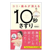 池田書店_10秒さすり_200pixcel