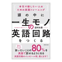 実業之日本社_一生モノの英語_200pixcel