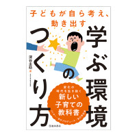 200420_池田書店_学ぶ環境の作り方_200pixel