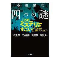 宝島_四つの謎_200pixcel-01