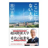 日経BP_APU大学_200pixcel-01