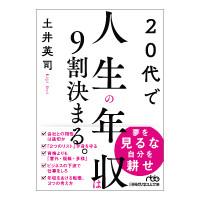 日経_人生の年収_200pixcel-01