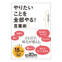 日経ビジネス文庫_言葉術_200pixcel