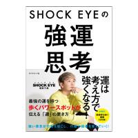 210331_ダイヤモンド社_SHOCK-EYEの強運思考_200pixel