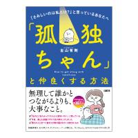 大和出版_孤独ちゃん_200pixcel
