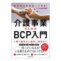 実業之日本社_介護BCP_200pixcel
