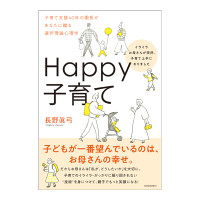 201008_アチーブメント出版_happy子育て_200pixel