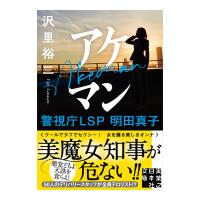 210408_実業之日本社_アケマン-警視庁LSP-明田真子_200pixel